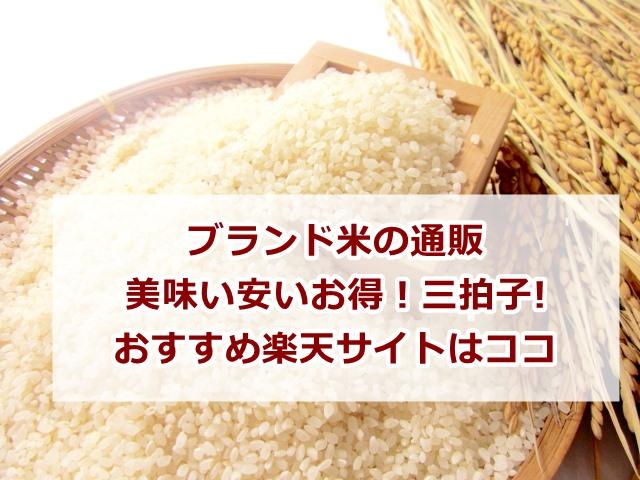 ブランド米の通販 美味い安いお得!三拍子そろうおすすめ楽天ショップはココ