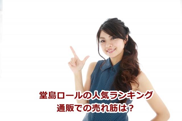 堂島ロール人気おすすめランキング!楽天通販口コミ評判の売れ筋コレ