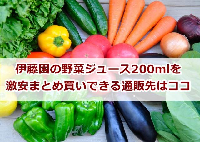 伊藤園の野菜ジュース200mlを激安でまとめ買いできる通販先はココ