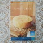 ルタオのドゥーブルフロマージュを通販で送料無料で買ってみた感想!