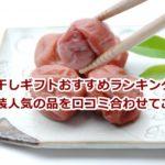 梅干し個包装の美味しいギフト!楽天通販人気おすすめランキングBEST5