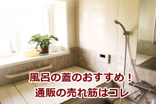 風呂の蓋のおすすめ!通販で人気の品を種類別に口コミ合わせてご紹介