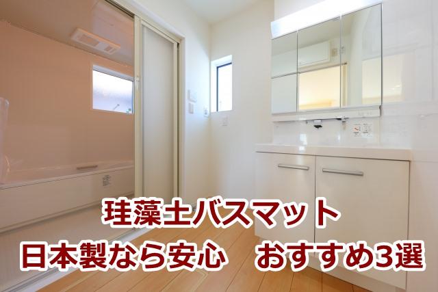 珪藻土バスマット日本製おすすめ3選 速乾や吸水の口コミや価格を紹介