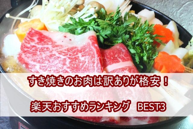 すき焼き肉は通販訳ありが安い!楽天人気おすすめランキングBEST3