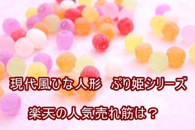 雛人形ぷり姫はピンク色のケース飾り!楽天通販人気シリーズはコチラ