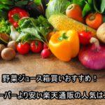 野菜ジュースは箱買いが安い!通販おすすめランキングBEST3