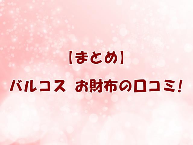 バルコス財布口コミ!楽天の売れ筋人気商品の評判をピックアップ!