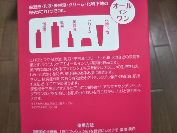 レステモのオールインワン美白ゲルクリーム 利用方法