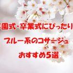 卒園式・卒業式コサージュ青系がおしゃれ!楽天人気おすすめ5選