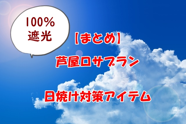 【まとめ】芦屋ロサブランの日焼け対策グッズの情報まとめ