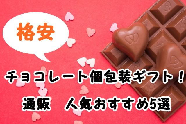 チョコレート個包装ギフト!安いけど美味しい楽天人気おすすめ4選