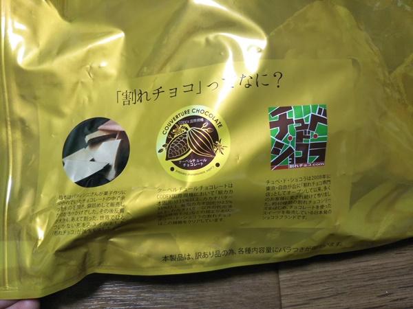 チュベ・ド・ショコラの割れチョコの袋 裏面
