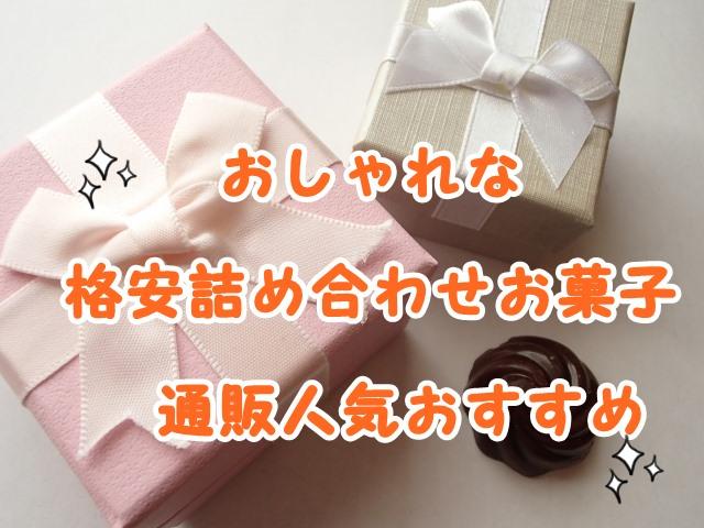 個包装お菓子 おしゃれで安い詰め合わせ 通販人気おすすめはコチラ