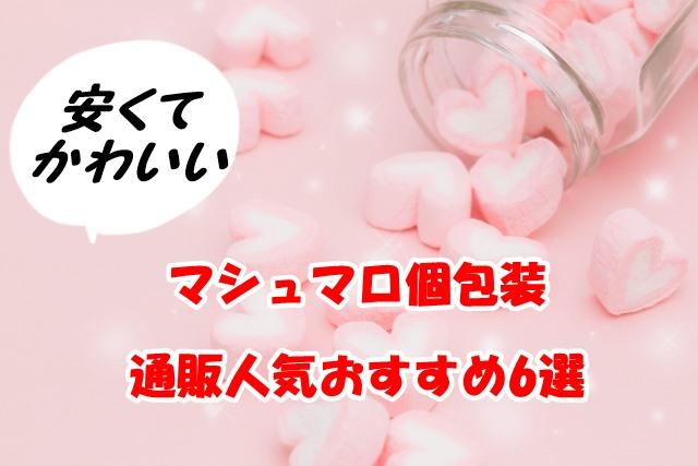マシュマロ個包装 安いけどかわいい通販人気おすすめ6選