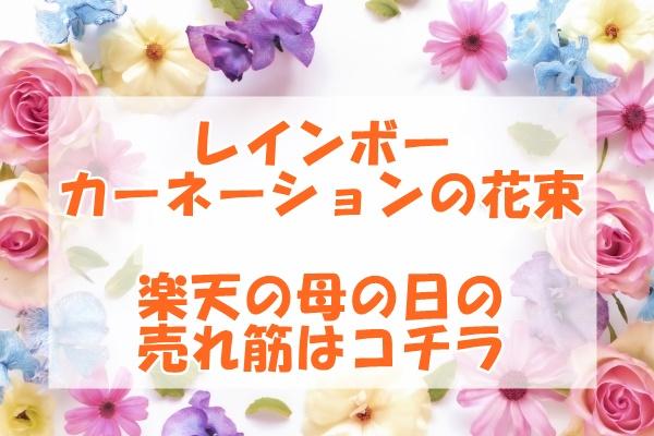 レインボーカーネーションの花束 楽天の母の日の売れ筋はコチラ